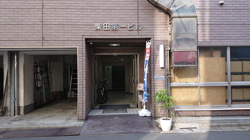 そのまま進んでいくと右手に柴田第一ビルが見えます。