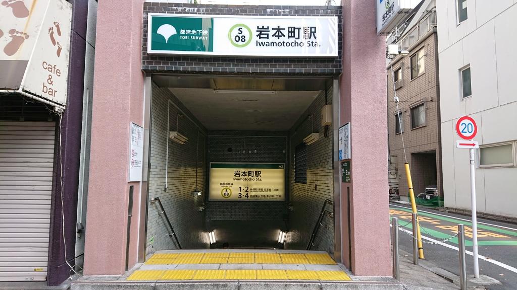 都営新宿線岩本町駅からお越しの方はA2出口からお越しください。