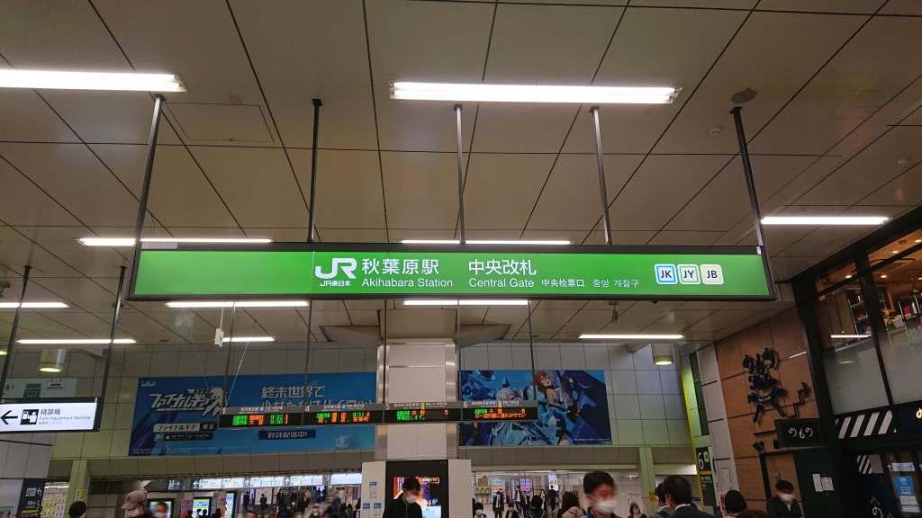 秋葉原駅中央改札から出ます。